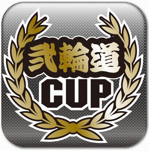 弐輪道CUP