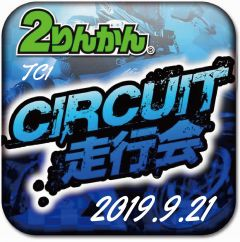 2りんかんサーキット体験走行会|筑波サーキット|コース1000|9月21日(土)