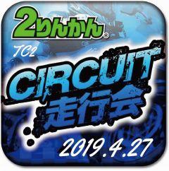 2りんかんサーキット体験走行会|筑波サーキット|コース2000|4月27日(土)