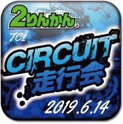 2りんかんサーキット体験走行会|筑波サーキット|コース2000|6月14日(金)