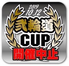 弐輪道CUP ミニバイク耐久レース(桶川スポーツランド)10月12日(土)