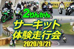 【中止】2りんかんサーキット体験走行会|筑波サーキット|コース2000|9月21日(月祝)