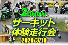2りんかんサーキット体験走行会|筑波サーキット|コース2000|3月19日(木)