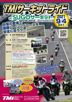 TMIサーキットライド2021スポーツランドSUGO