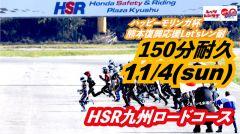 熊本復興応援モリンガ杯Let'sレン耐HSR 150分耐久 第25戦