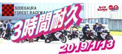 2019新春開幕!Let'sスーパーレン耐3時間袖ケ浦
