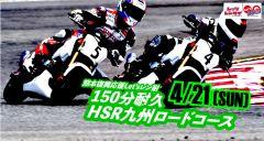 第8戦ハッピーモリンガ杯熊本復興応援Let'sレン耐HSR 150分耐久