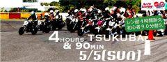 第9戦SEV杯Let'sレン耐筑波 初心者90分耐久&4時間耐久