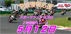 第10戦宮城復興応援Let'sレン耐SUGO120分