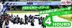 第30戦 熊本応援復興Let'sレン耐4時間耐久