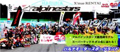 特別戦 AlpinestarsCUPX'masLet'sレン耐4時間耐久