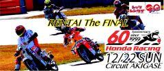 最終戦HondaRacing60周年杯Let'sレン耐4時間耐久