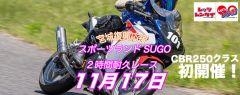 第31戦 Let'sスーパーレン耐120分SUGO西コース