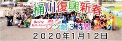 開幕戦 桶川復興新春レン耐3時間耐久