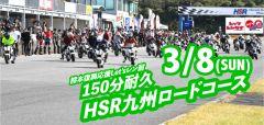 第4戦熊本応援復興Let'sレン耐HSR九州150分耐久