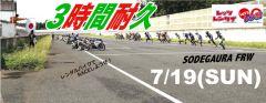 第16戦 Let's袖ヶ浦スーパーレン耐3時間耐久