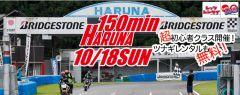 第26戦Let'sレン耐ハルナ カブレン耐&超初心者150分耐久