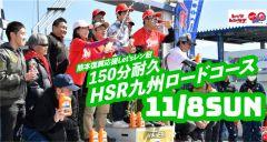 第28戦熊本応援復興モリンガ・GOSHI杯Let'sレン耐HSR九州150分耐久