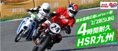 西日本シリーズ開幕戦 Let'sレン耐HSR九州4時間耐久