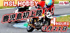 西日本シリーズ第2戦 Let'sレン耐MSL HOBBY鹿児島 4時間耐久