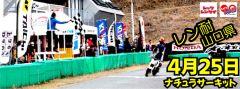 西日本シリーズ第3戦Let'sレン耐ナチュラ 3時間耐久