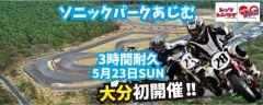 西日本シリーズ第4戦Let'sレン耐ソニックパーク安心院 3時間耐久