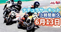 西日本シリーズ第5戦Let'sレン耐ナチュラ 3時間耐久