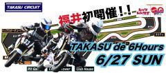 第12回Let'sレン耐 タカスde6時間耐久レース