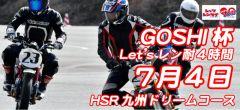 西日本シリーズ第6戦 GOSHI杯Let'sレン耐HSR九州4時間耐久