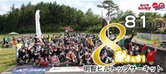 第16回KIJIMA杯Let'sレン耐明智 8耐ふぇす。
