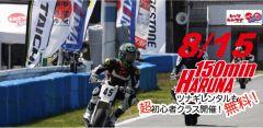 第17戦Let'sレン耐ハルナ レン耐&超初心者150分耐久