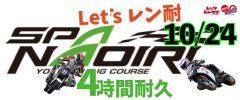 西日本シリーズ第7戦Let'sレン耐SPA直入 4時間耐久
