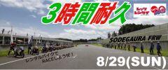 第18戦Let'sスーパーレン耐袖ヶ浦 3時間耐久