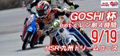西日本シリーズ第7戦Let'sレン耐HSR九州 4時間耐久