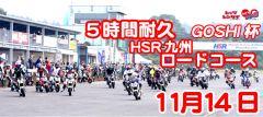 西日本シリーズ第9戦Goshi杯Let'sレン耐5時間耐久 HSR九州ロードコース